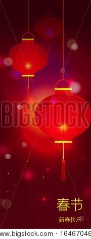 Chinese New Year background with chinese characters Spring Festival and red lantern. Design for greeting card, poster, web banner.