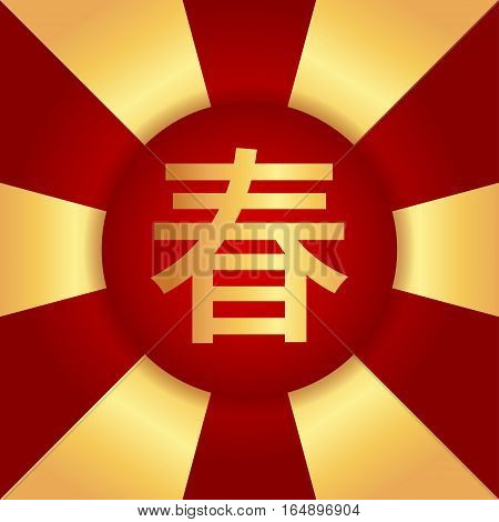 Vector illustration. Golden Chinese character, which means