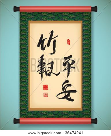 Mid Autumn Festival - Scroll Banner Translation: Wellbeing