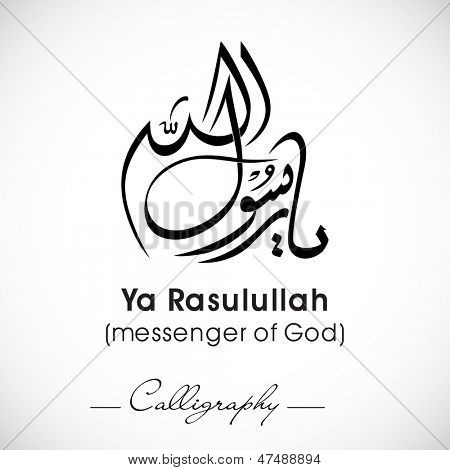 Arabic Islamic calligraphy of dua(wish) Ya Rasulullah (messenger to God) on abstract grey background.