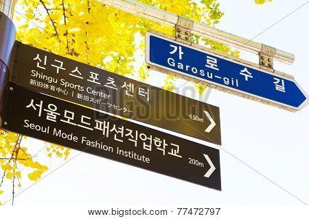 Garosugil Street Sign