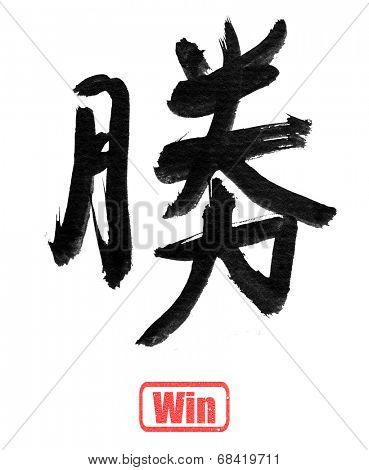 Overcome, traditional Chinese calligraphy art isolated on white background.
