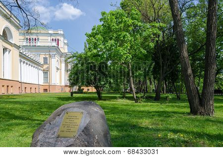Gomel Palace And Park Ensemble. Memorial Stone With A Sign