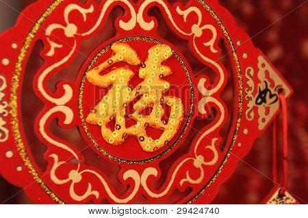 """traditionelle chinesische Knoten bedeutet """"Glück"""""""