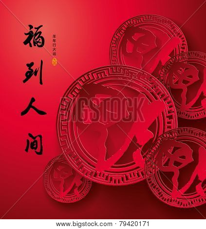 Vector Chinese New Year Paper Graphics. Translation of Chinese Calligraphy: Blessing to All  & Get Lucky Coming Year. Translation of Stamps: Good Luck