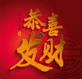 stock photo of prosperity  - Chinese new year background - JPG