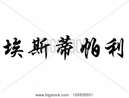 English Name Estibaliz In Chinese Calligraphy Characters