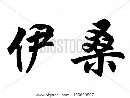 English Name Ethan In Chinese Calligraphy Characters