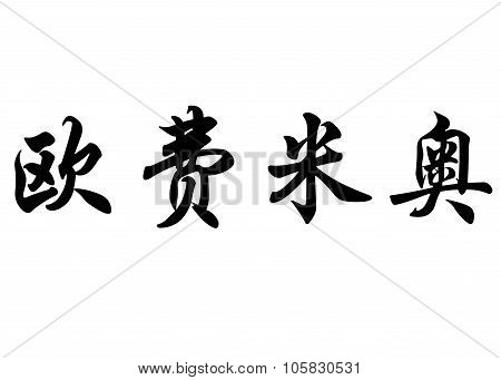 English Name Eufemio In Chinese Calligraphy Characters