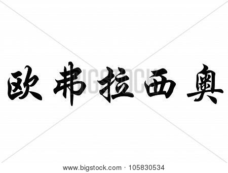 English Name Eufrasio In Chinese Calligraphy Characters