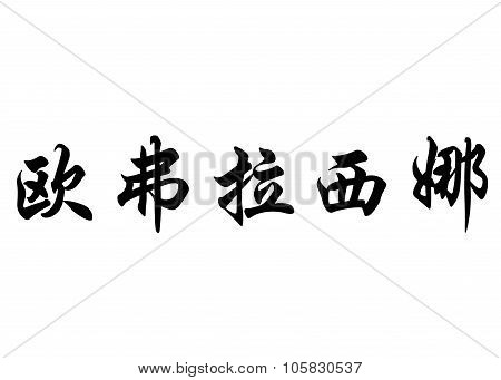 English Name Eufrosina In Chinese Calligraphy Characters