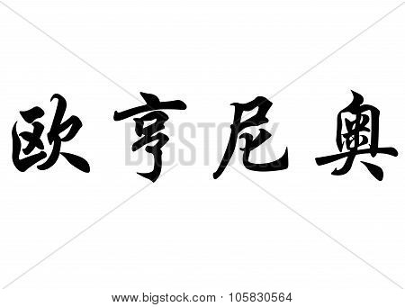 English Name Eugenio In Chinese Calligraphy Characters