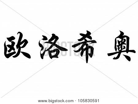 English Name Eulogio In Chinese Calligraphy Characters
