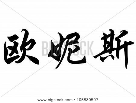 English Name Eunice In Chinese Calligraphy Characters