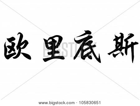English Name Eurydice In Chinese Calligraphy Characters