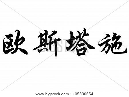 English Name Eustache In Chinese Calligraphy Characters