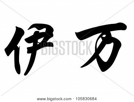 English Name Evan In Chinese Calligraphy Characters