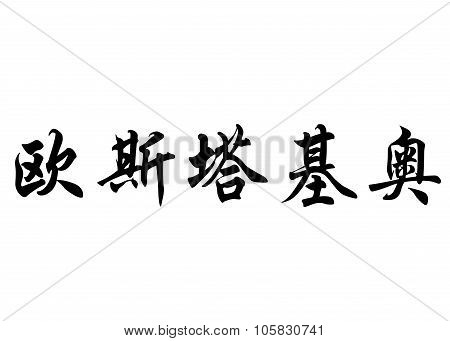 English Name Eustaquio In Chinese Calligraphy Characters