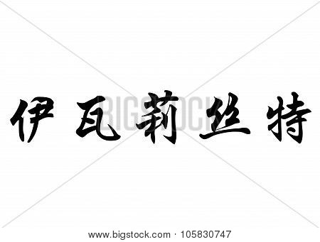 English Name Evariste In Chinese Calligraphy Characters