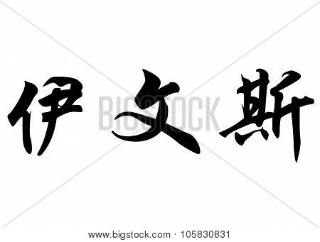 English Name Evens In Chinese Calligraphy Characters
