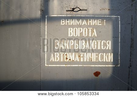 Old Sign Attention! The Gate Closes Automatically In Russian