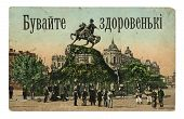 stock photo of bohdan  - vintage kyiv photo postcard 1900s people near hetman bohdan khmelnitsky monument in kiev ukraine - JPG