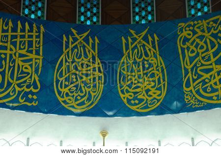 Quran words in Sultan Salahuddin Abdul Aziz Shah Mosque
