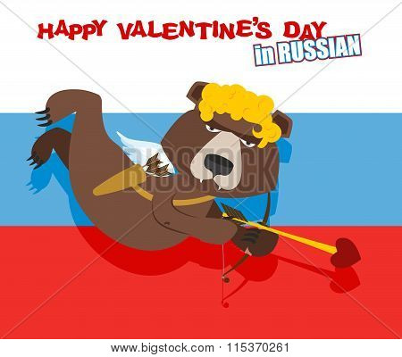 Russian Bear Cupid. National Cupid For Valentines Day In Russia. Happy Valentines Day. Wild Beast Wi