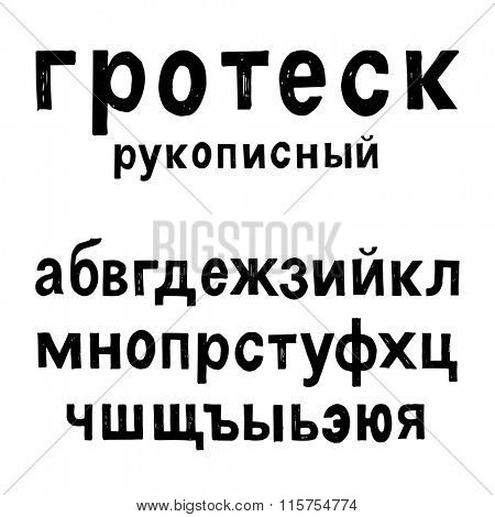 hand drawn cyrillic russian alphabet  - grotesque