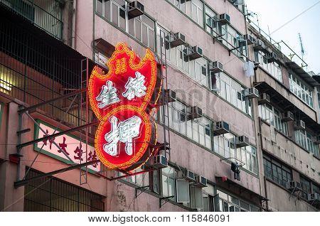 Neon Sign Ouside A Kowloon Pawn Shop, Hong Kon