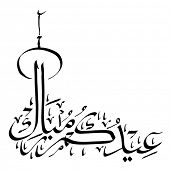 image of jawi  - Vector Arabic Hand Written Greeting Calligraphy  - JPG