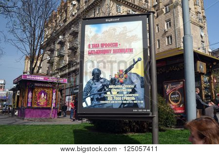 Ukrainian military propaganda.Poster on billboard.Civil War in Ukraine.  .At April 8,2016 in Kiev, Ukraine