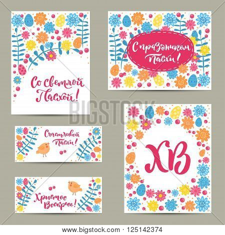 Easter greeting cards. Text - With bright Easter with holiday easter happy easter christ is risen and abbreviation of last one. Colorful illustrations and cyrillic calligraphy on white.