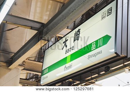 TOKYO; JAPAN - MARCH 30: Osaki train station sign in Tokyo on March 30; 2016 in Tokyo; Japan.