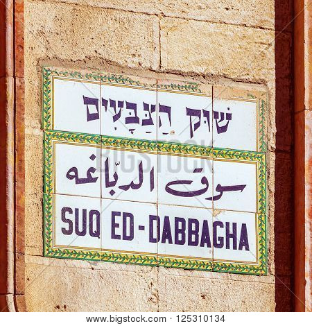 Street Sign Suq Eq-dabbagha In Old City, Jerusalem
