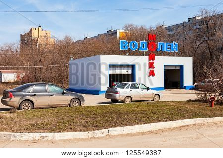 SAMARA RUSSIA - APRIL 10 2016: Cars standing in line at the car wash in spring day