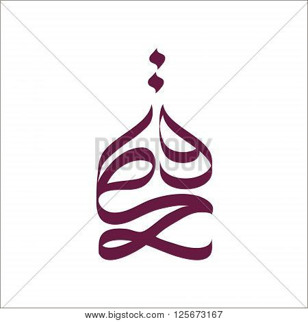 Arabic calligraphy Qatar text in national colors: Qatar maroon or purple red. Contemporary style specially for national Qatar Independence Day, December 18. Maroon Qatar Isolated on white
