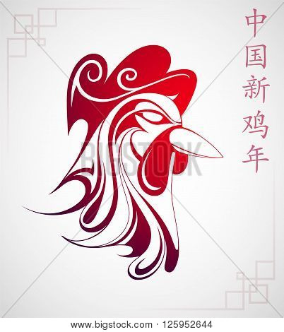 Red Rooster cock as symbol of 2017 by Chinese zodiac. Hieroglyph translation - Chinese New Year of the Rooster