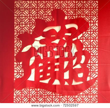 Chinese Ornamental Character