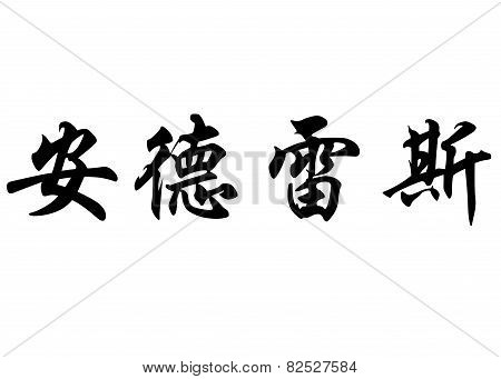 English Name Andres In Chinese Calligraphy Characters