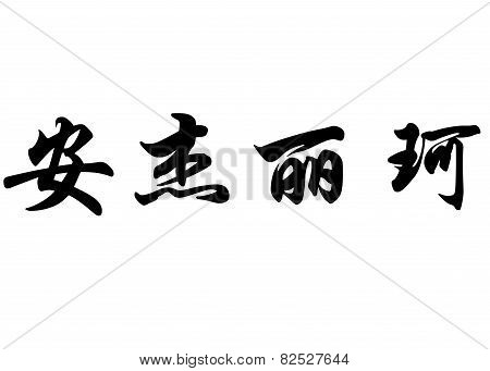 English Name Angelica In Chinese Calligraphy Characters