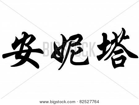 English Name Anita In Chinese Calligraphy Characters