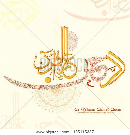 Arabic Islamic Calligraphy of Wish (Dua) Ar Rahman Alamal Quran (Rahman (The most Gracious), He taught the Quran) with floral decoration.