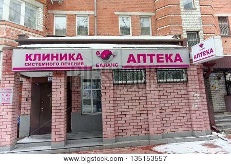 Nizhny Novgorod Russia. - March 05.2016. Pharmacy Balance and Balance Clinic. Street Maxim Gorky. Nizhny Novgorod. Russia