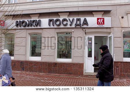 Nizhny Novgorod Russia. - March 15.2016. Shop KNIVES TABLEWARE on street Bolshaya Pokrovskaya 5