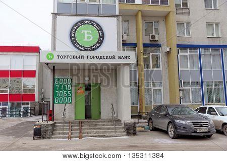 Nizhny Novgorod Russia. - March 15.2016. Shopping City bank office on the Boulevard Mira