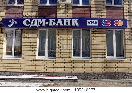 Nizhny Novgorod Russia. - March 18.2016. SDM-Bank office on the street Vorovskogo 3.
