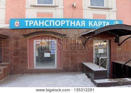 Nizhny Novgorod, Russia. - March 22.2016. Office service transport card of Nizhny Novgorod on the square of Minin and Pozharsky.