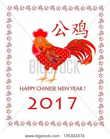 Greeting card with funny rooster for 2017 New year
