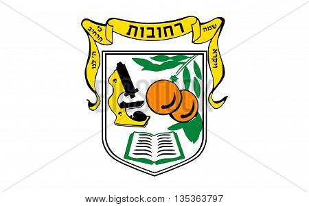 Flag of Rehovot is a city in the Center District of Israel.